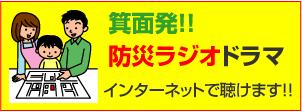 箕面発!!防災ラジオドラマ インターネットで聴けます!!