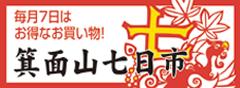 箕面山七日市