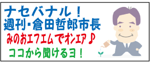 なせばなる週刊倉田哲郎市長